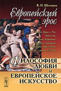 9785397002240 - В. П. Шестаков: Европейский эрос. Философия любви и европейское искусство - Книга