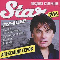 Александр Серов Александр Серов. Лучшее цена 2017