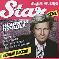 Николай Басков Николай Басков. Новое и лучшее николай басков игра