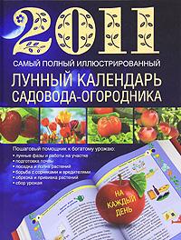 Самый полный иллюстрированный лунный календарь садовода-огородника 2011 цены