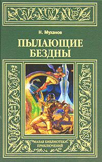 Н. Муханов Пылающие бездны тамоников а а пылающие горы