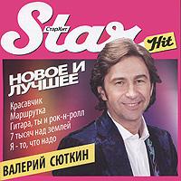 Валерий Сюткин Валерий Сюткин. Новое и лучшее валерий мирошников жизнь и