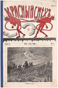 """Фото Журнал """"Красный смех"""". № 1, 1906. Покупайте с доставкой по России"""