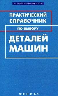 М. Г. Гранкин Практический справочник по выбору деталей машин