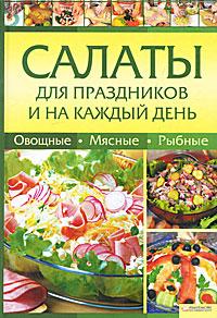 Ольга Зыкина Салаты для праздников и на каждый день салаты овощные мясные корейские консервированные