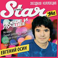 Евгений Осин.  Новое и лучшее CD Land,РМГ Компани