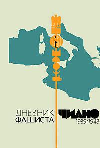 Чиано Дневник фашиста. 1939 - 1943 украина на перепутье записки премьер министра