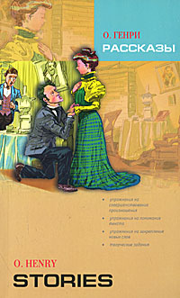 О. Генри О. Генри. Рассказы / O. Henry: Stories