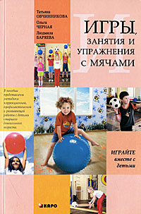 Занятия, упражнения и игры с мячами, на мячах, в мячах. Обучение, коррекция, профилактика