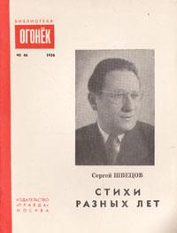 Сергей Швецов. Стихи разных лет