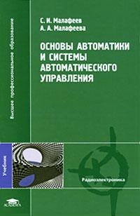 С. И. Малафеев, А. А. Малафеева Основы автоматики и системы автоматического управления