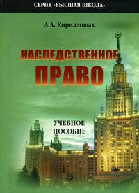 Наследственное право. А. А. Кирилловых