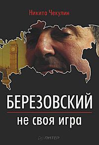НикитаЧекулин Березовский — не своя игра