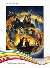 Книга Мастеров (DVD-BOX), Disney Interactive