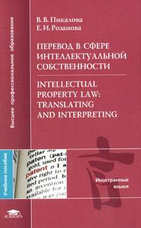 В. В. Пикалова, Е. И. Розанова Перевод в сфере интеллектуальной собственности / Intellectual Property Law: Translating and Interpreting