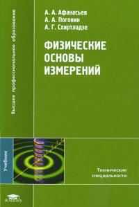 А. А. Афанасьев, А. А. Погонин, А. Г. Схиртладзе Физические основы измерений в а варданян физические основы оптики