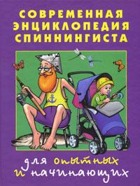 Современная энциклопедия спиннингиста. Для опытных и начинающих. А. В. Пышков, С. Г. Смирнов
