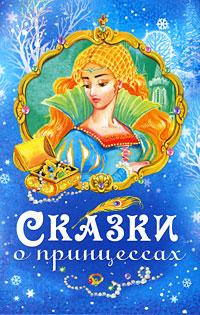 Сказки о принцессах сборник китайские сказки