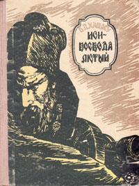Ион - Воевода лютый юлия романенкова маньеризм в искусстве европы xvi века
