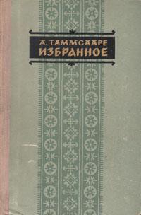 А. Таммсааре