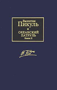 Валентин Пикуль Океанский патруль. В 2 томах. Том 2. Ветер с океана валентин пикуль николаевские монте кристо