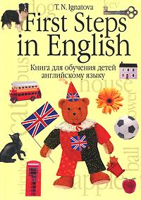 Купить First Steps in English. Первые шаги в английском. В 2 книгах. Книга 1. Книга для обучения детей английскому языку