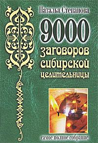 Наталья Степанова 9000 заговоров сибирской целительницы книги натальи степановой