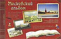 Московский альбом. К. Титов, Л. Жукова