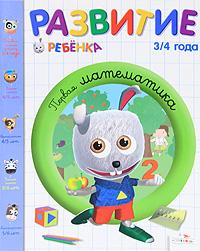 Развитие ребенка. 3-4 года. Первая математика. Карин Фэйа