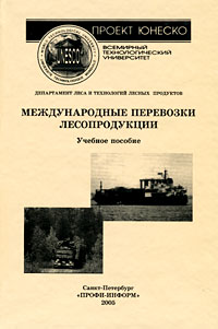 Международные перевозки лесопродукции