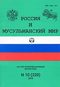 Россия и мусульманский мир, №10(220), 2010