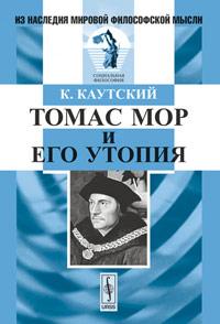 К. Каутский Томас Мор и его утопия поршень на мотоледобур мора