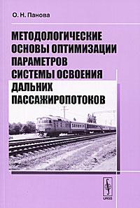 Методологические основы оптимизации параметров системы освоения дальних пассажиропотоков. О. Н. Панова