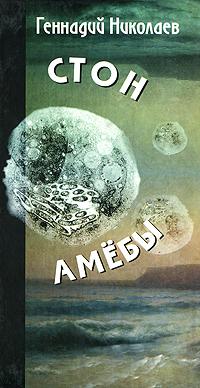 Геннадий Николаев Стон амебы хоби жд росо где николаев