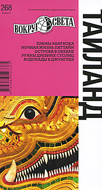 Павел Котов, Федор Озаренов, Валерий Шанин Таиланд. Путеводитель акция