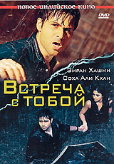 Встреча с тобой PVR Pictures,Sony Music Entertainment, Inc.,Vishesh Films