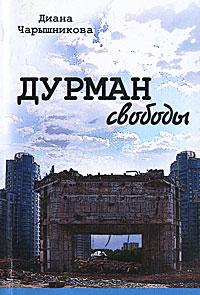 Диана Чарышникова Дурман свободы