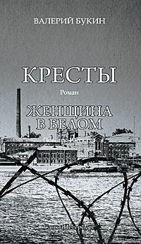 Валерий Букин Кресты. Женщина в белом