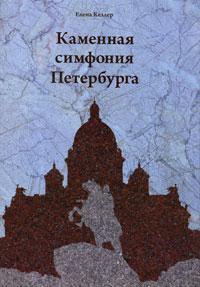 Елена Келлер Каменная симфония Петербурга ювелирные камни