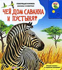 Татьяна Богдан Чей дом саванна и пустыня? Книжка-игрушка татьяна рик черепаший дом