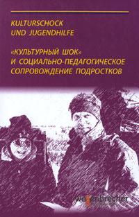 """""""Культурный шок"""" и социально-педагогическое сопровождение подростков за границей"""