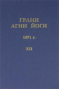 Грани Агни Йоги. 1971 г. Том 12