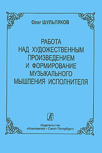 Олег Шульпяков. Работа над художественным произведением и формирование музыкального мышления исполнителя