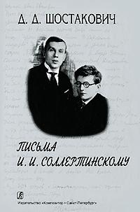 Письма И. И. Соллертинскому