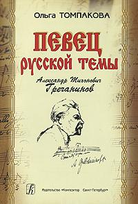 Певец русской темы Александр Тихонович Гречанинов