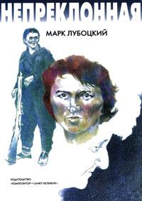 Марк Лубоцкий Непреклонная обувь марк