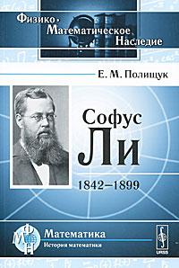 Софус Ли. 1842-1899