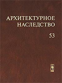 Архитектурное наследство. Выпуск 53