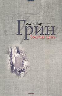 Александр Грин Золотая цепь мужская цепь магия золота золотая цепочка mg26035 65