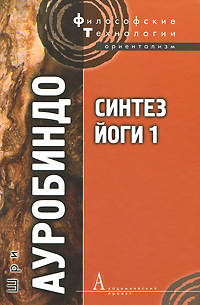 Синтез Йоги 1. Шри Ауробиндо